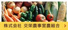 交栄農事営農組合