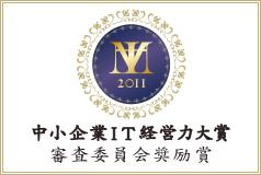 中小企業IT経営力大賞審査委員会奨励賞