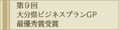 第9回大分県ビジネスプランGP最優秀賞受賞