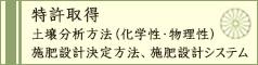 特許取得「土壌分析方法(化学性・物理性)」「施肥設計決定方法、施肥設計システム」